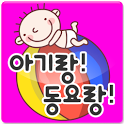 Baby & Kid Song Lite icon