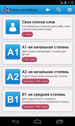 Учить английские слова