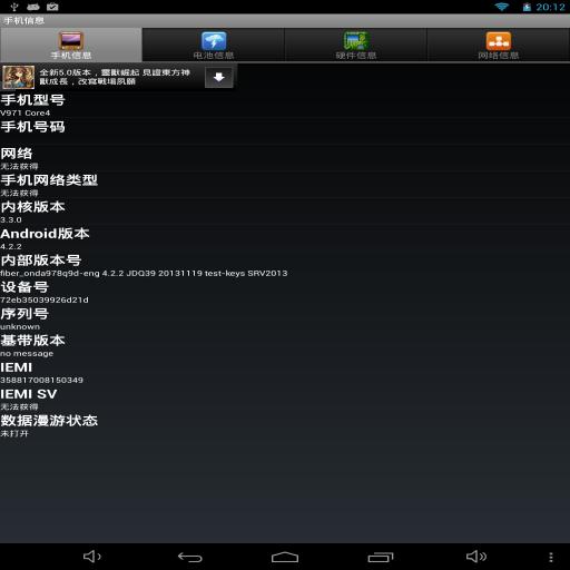 手机信息 工具 App LOGO-APP試玩