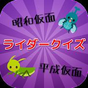 ライダークイズ!! 昭和の仮面VS平成の仮面