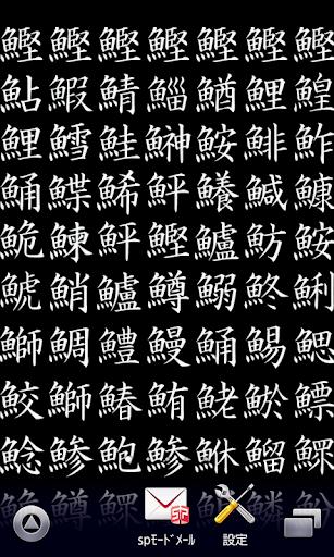 日本汉字壁纸