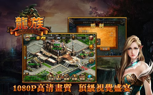 龍族 - screenshot thumbnail