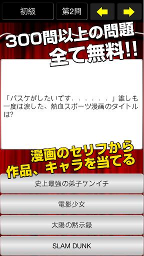 漫画セリフ当てクイズ〜四択問題〜