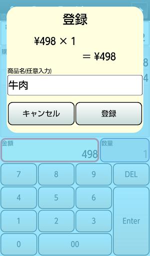 u304au8cb7u3044u7269u96fbu5353-u304bu3044u3067u3093 1.02 Windows u7528 2