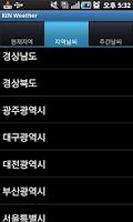 Screenshot of 전국날씨어플