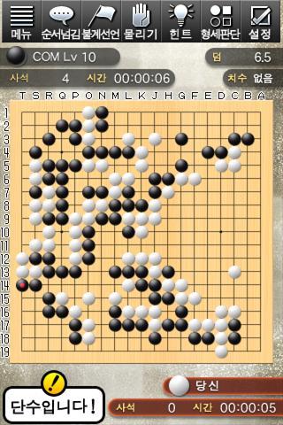 최강바둑 - screenshot