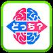男脳女脳診断 - あなたの脳の性別を診断します