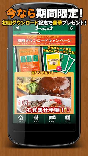 玩免費生活APP|下載とくするクーポン ふらんす亭アプリ app不用錢|硬是要APP