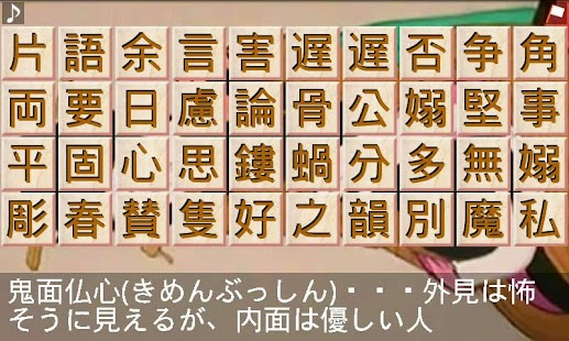 Japanese idioms puzzle- screenshot thumbnail