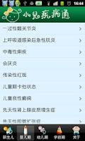 Screenshot of 小儿疾病通