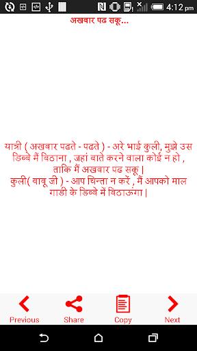 Funny Hindi jokes Chutkale