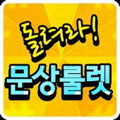돌려라! 문상룰렛 - 꽝없는 문상게임어플