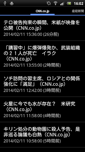 国際新聞・国際ニュース