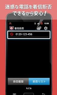 電話番号サーチズ - 電話帳・電話番号検索 - screenshot thumbnail