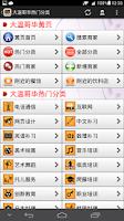 Screenshot of 温哥华黄页