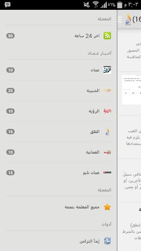 اخبار عمان