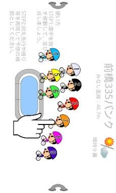 動競(うごけい)無料版のおすすめ画像3