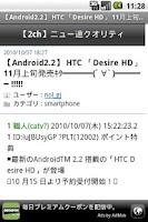 Screenshot of 2ちゃんねるまとめサイトビューア - MT2 Free