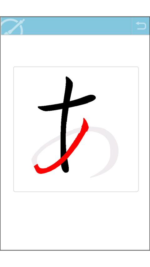 特別支援スマホアプリ 筆順 ... : ひらがなかきじゅん : ひらがな