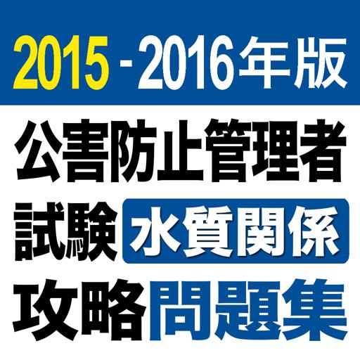 2015-2016 公害防止管理者 水質 問題集アプリ