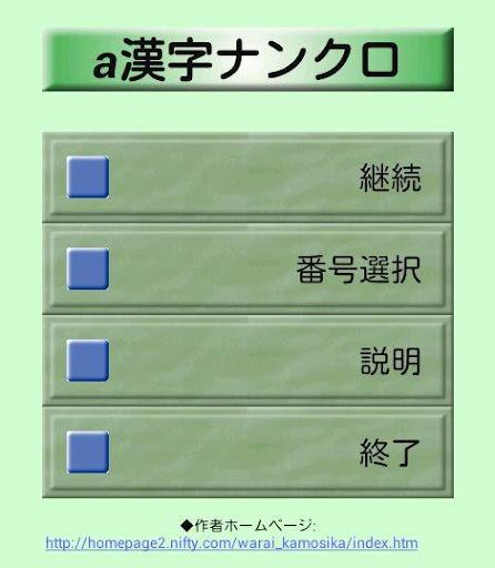 解謎必備免費app推薦 脳活パズル a漢字ナンクロ4線上免付費app下載 3C達人阿輝的APP