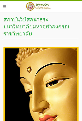 วิปัสสนาไทย ม.มหาจุฬา