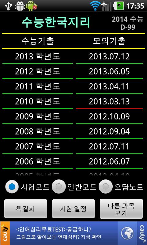수능한국지리 - screenshot