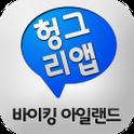 바이킹아일랜드 공식커뮤니티 헝그리앱 icon