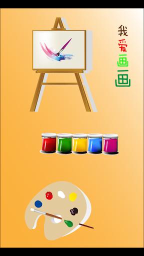 儿童绘图板