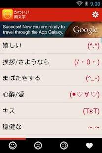 玩通訊App|Kawaii Emoticons免費|APP試玩