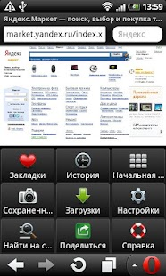 Yandex Opera Mobile - screenshot thumbnail
