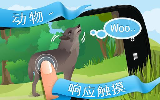 玩免費教育APP|下載《宝贝识动物》。有动物声音的动画卡 app不用錢|硬是要APP