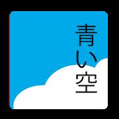青い空 青空文庫形式の縦書きファイルリーダ