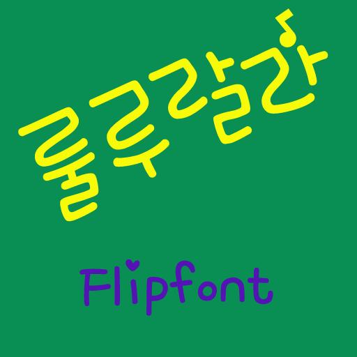 mbcRululala™ Korean Flipfont LOGO-APP點子