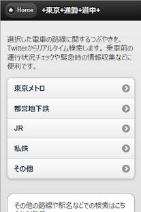 +東京+通勤+道中+- screenshot thumbnail