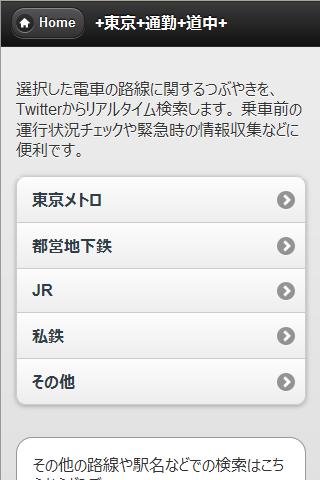 +東京+通勤+道中+- screenshot