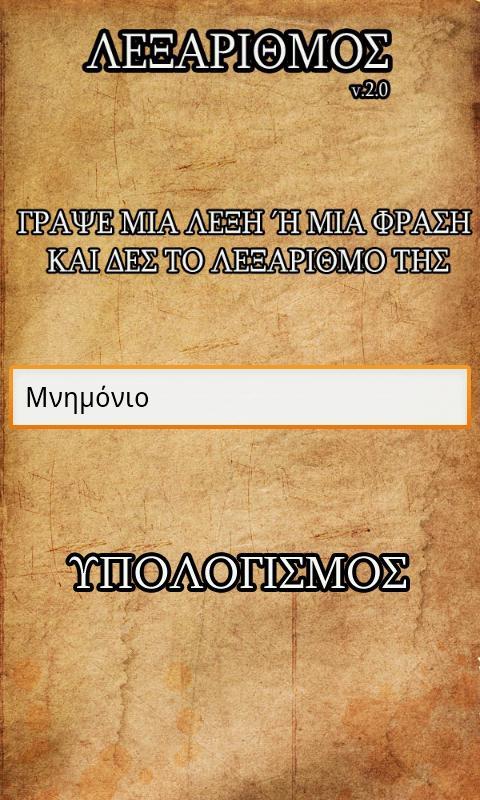 Λεξάριθμος - Lexarithmos - screenshot