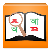 English-Bangla Dictionary Lite