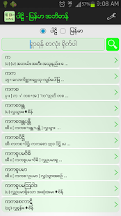 Pali Myanmar Dictionary