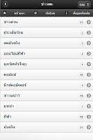 Screenshot of Thailand News Headline