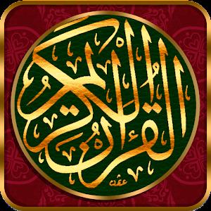 Quran Yusuf Ali 2.0