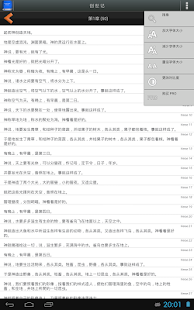 圣经在中国 (简体中文) Chinese Bible 書籍 App-愛順發玩APP