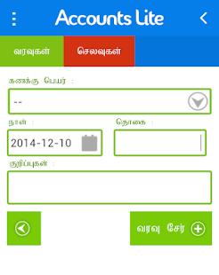 Accounts Lite screenshot
