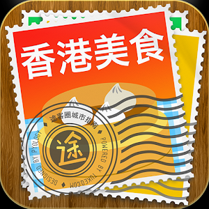 香港美食 旅遊 LOGO-玩APPs