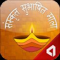 Sanskrit Subhashitmala