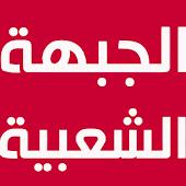 Al Jabha Supporters