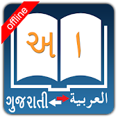 Gujarati Arabic Dictionary