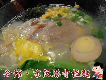 京阪豚骨拉麵