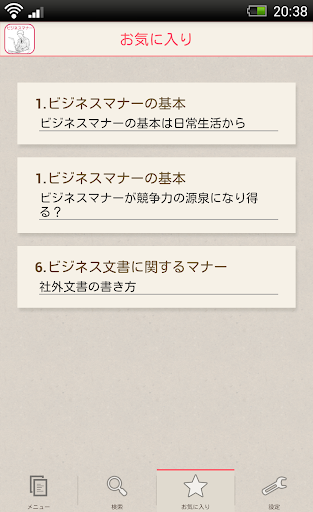 u30d3u30b8u30cdu30b9u30deu30cau30fcu306eu57fau672cu301cu7121u6599u3067u8aadu3081u308bu30ddu30b1u30c3u30c8u30d6u30c3u30afu30b7u30eau30fcu30bau301c 1.1.0 Windows u7528 4