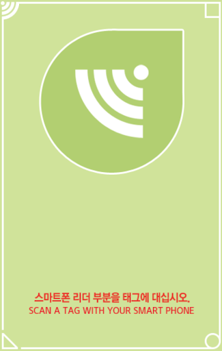 NFC TOUCH CODE IN